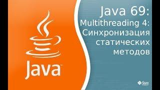 Урок по Java 69: Многопоточность 4: синхронизация статический методов