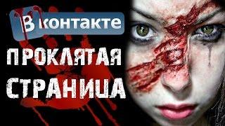 Страшилки на ночь - ПРОКЛЯТЯ СТРАНИЦА НА ВКонтакте - УБИЙСТВО ПОДРОСТКА 1 МАЯ 2016 ГОДА