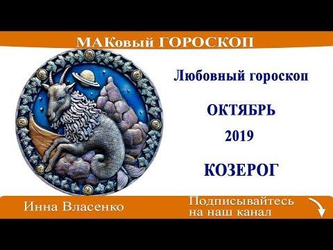 КОЗЕРОГ - любовный гороскоп на октябрь 2019 года (МАКовый ГОРОСКОП от Инны Власенко)