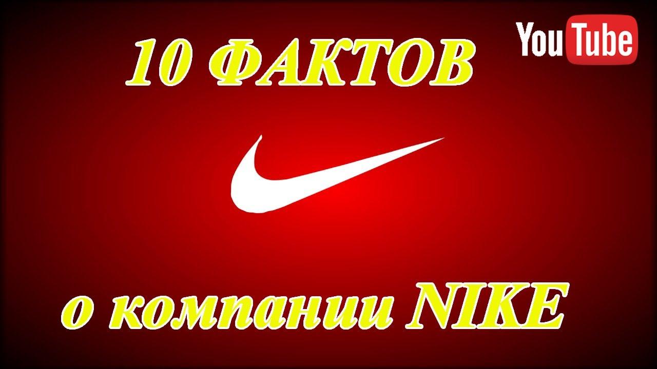 10 ФАКТОВ О КОМПАНИИ NIKE