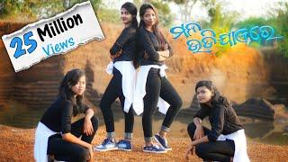 Mora Mana Udi Jaye Re Dance Cover || Strangers' Dance Crew ||