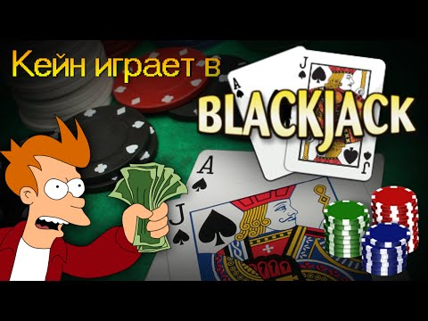 КЕЙН ИГРАЕТ В BLACKJACK НА ДЕНЬГИ [CS:GO]