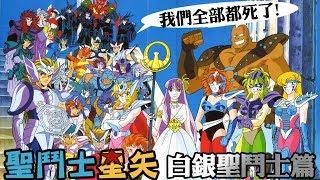老爹講動畫 聖鬥士星矢 漫畫與動畫差異 白銀聖鬥士篇