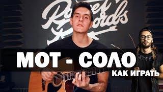 Как играть: МОТ - СОЛО на гитаре (Аккорды, Бой, Разбор Песни)