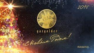 #БандаГаза: Поздравление с Новым Годом