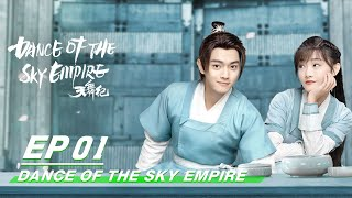 【FULL】Dance of the Sky Empire EP01   天舞纪   iQIYI