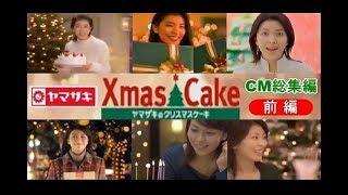毎年恒例のクリスマスを代表するCM 前編は若かりし頃の「松たか子」 クリス...