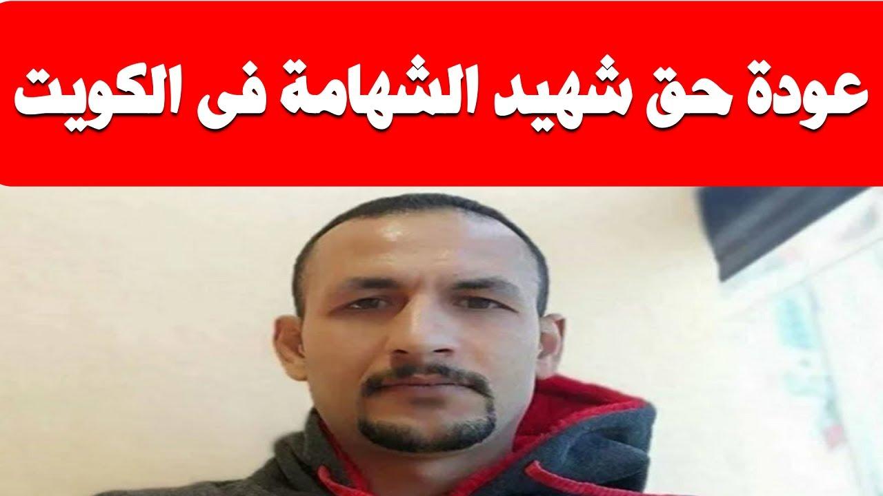 عودة حق  عادل حلمى شهيد الشهامة فى الكويت