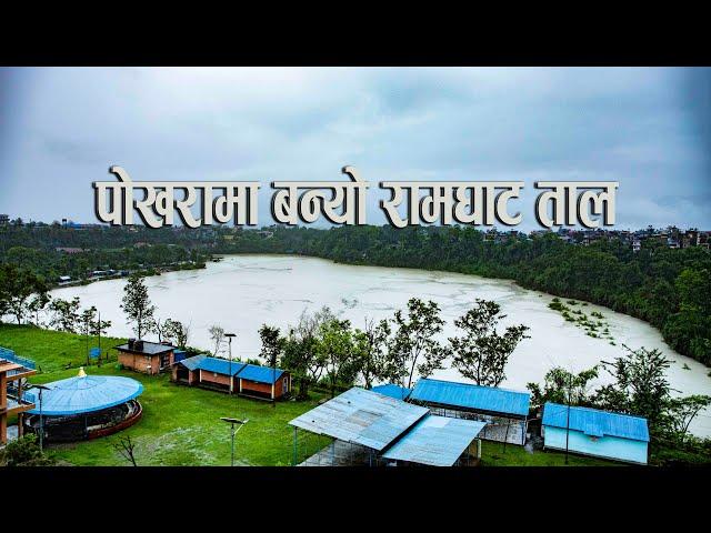 Ramghat Pokhara पोखराको रामघाट मा बन्यो ताल /खुँडे पोखरी क्षेत्र पनि डुवान मा पर्ने सम्भावना