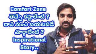 Comfort Zone  తెచ్చే కష్టాలేంటి ?How to overcome comfort zone in life, life out of comfortzone