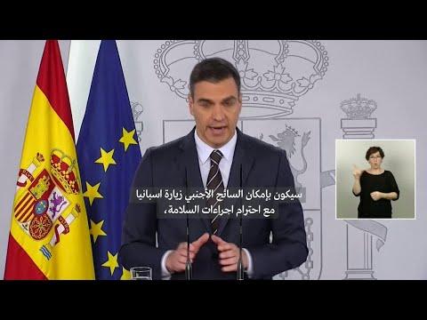 دول أوروبية تسارع لفتح حدودها وتدارك تداعيات كورونا الاقتصادية  - 14:00-2020 / 5 / 25