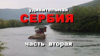 Удивительная Сербия. Часть вторая.  Достопримечательности Сербии. Природа Сербии.