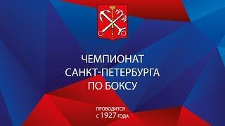 Чемпионат Санкт-Петербурга по боксу 2019: день 2