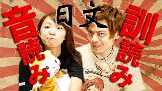 爲什麽日文一個漢字有兩個讀音?『音讀 VS 訓讀』 解説。Yuma第一次公開名字的漢字!