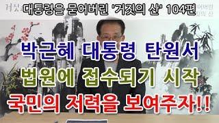 대통령을 묻어버린 '거짓의 산' 104편 | 박근혜 대통령 탄원서 법원에 접수되기 시작 국민의 저력을 보여주자!!