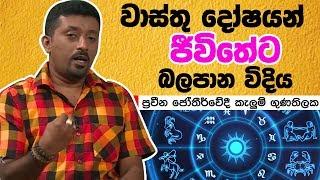 වාස්තු දෝෂයන් ජීවිතේට බලපාන විදිය | Piyum Vila | 26 -07-2019 | Siyatha TV Thumbnail