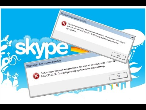 Запуск Скайпа невозможен, так как отсутствует MSVCP140 dll,api ms win crt runtime l1 1 0 dll