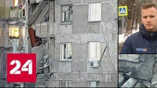Взрыв газа: в Магнитогорске могут обрушиться еще два подъезда дома - Россия 24