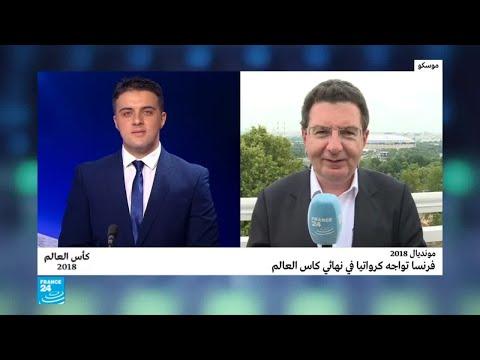 ما هي نقاط القوة والضعف عند المنتخبين الفرنسي والكرواتي؟  - نشر قبل 5 ساعة