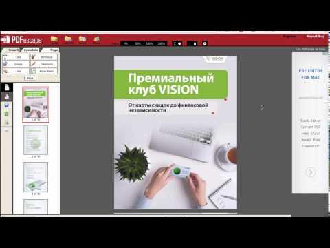 Как вставить ссылку в pdf