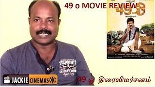 49 - O - movie review  | Goundamani | tamil cinema | jackie cinemas