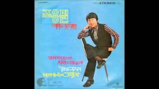 조용필 스테레오 힛트앨범 (1972)