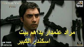 مراد علمدار يداهم بيت اسكندر الكبير والبير يكبس على المقرات - FULL HD 1080P