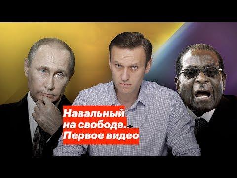 Навальный на свободе. Первое видео