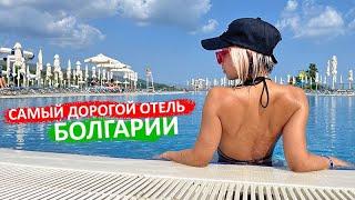 БОЛГАРИЯ 2021 Самый дорогой отель за 1600 Обзор all inclusive