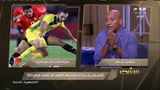 من مصر | ياسر ريان يتحدث عن مشوار المنتخب الآولمبي .. وحوار هام عن الأخطاء الطبية الخطيرة (كاملة)