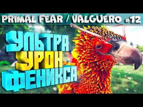 ARK Primal Fear карта Valguero #12 Мантикора и Апекс феникс