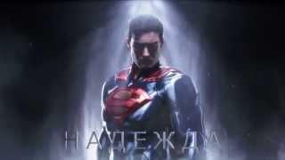 Infinite Crisis Видео