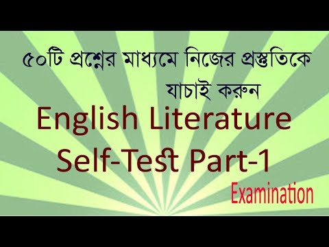 English Literature Self-Test or Examination for any Job or admission Preparation