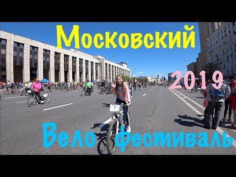 Московский велофестиваль 2019
