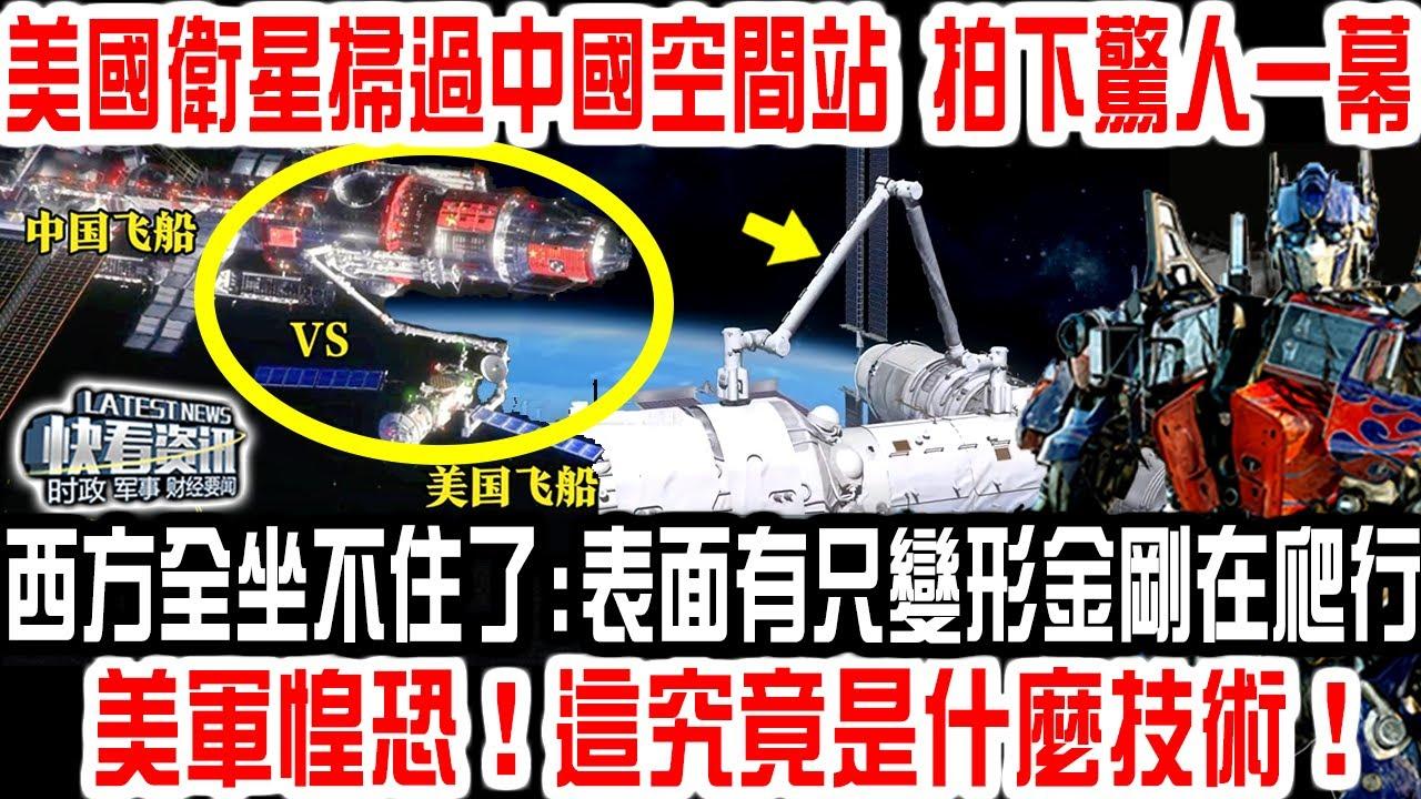 """美國衛星掃過中國空間站,拍下驚人一幕!西方全坐不住了:表面有只""""變形金剛""""在爬行!美軍惶恐!這究竟是什麼技術!天亮畫面傳來世界哄笑!"""
