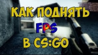 Как поднять FPS в CS:GO