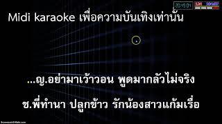 หนุ่มนาข้าวสาวนาเกลือ Thai Music Karaoke Sisavath Playlist