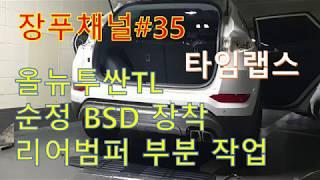 [장푸채널#35] 올뉴투싼TL 순정 BSD 리어범퍼 부…