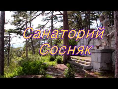 Сосняк (Крым, Ялта)