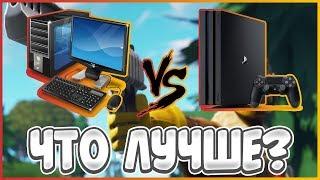 Что лучше взять ПК VS PS4