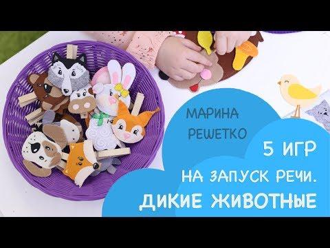 """Развитие ребенка и запуск речи. Пример занятий с детьми по теме """"Дикие животные"""""""