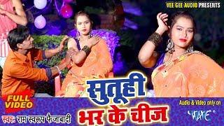 Ram Swaroop का नया सुपरहिट वीडियो 2020 | Sutuhi Bhar Ke Chiz | Bhojpuri Hit Song