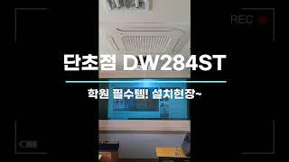 학원필수템! 칠판투사프로젝터 DW284ST