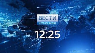 """""""Вести. Саратов"""" в 12:25 от 1 ноября 2018"""