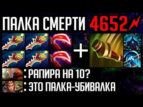 видео: УБИВАЮ С ПАЛКИ ВРАГИ В ШОКЕ | monkey king dota 2