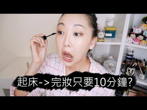 [AD] 挑戰! 起床到完妝10分鐘 Get Ready in 10 mins CHALLENGE!