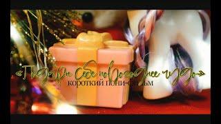 Mlp: «Подари себе новогоднее чудо» - short film -