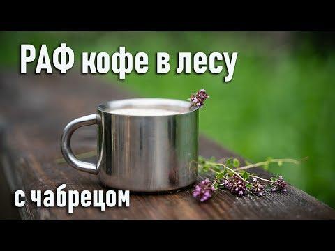 Раф с чабрецом рецепт во френчпрессе, кофе в лесу