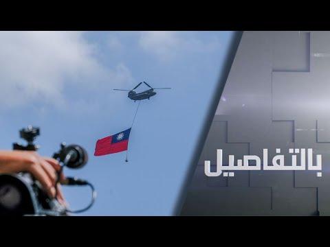 الصين تحذر بايدن.. ما وراء دعم واشنطن العسكري لتايوان؟  - نشر قبل 51 دقيقة