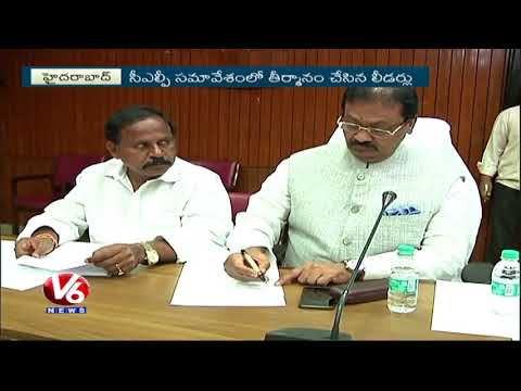 Congress Legislative Party To Take Legal Course Against TRS Govt's Farmer Committees | V6 News